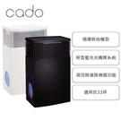 【展示福利機+24期0利率】cado AP-C710S 藍光 光觸媒 空氣清淨機 33坪 pm2.5 公司貨