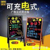 充電款60 80LED電子熒光板廣告牌發光閃屏手寫字立式留言展示黑板QM 圖拉斯3C百貨