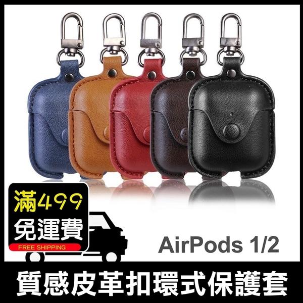 Apple New Airpods 1代/2代 藍牙耳機 無線耳機 專用 皮革保護套 保護殼 附扣環 全包覆 收納盒
