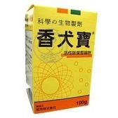 【ZOO寵物樂園】香犬寶 活性除臭整腸劑100G (可去除犬貓糞便之氨氣)