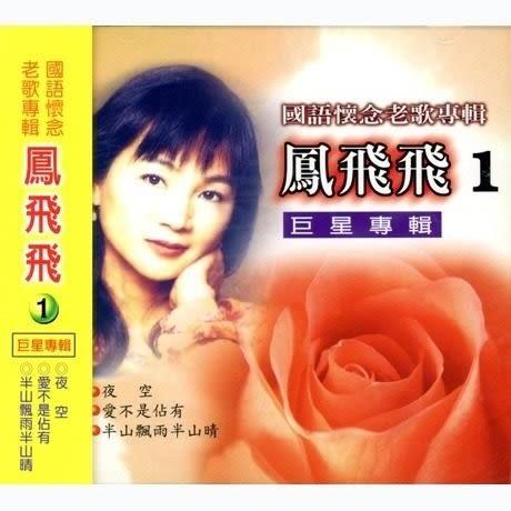 國語懷念老歌專輯1 鳳飛飛 CD (購潮8)