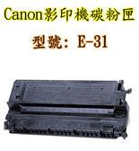 ☆※eBuy購物網※CANON環保碳粉匣E31適用PC220/310/320/330/770/920/FC220/PC220雷射印表機31