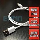 MicroUSB傳輸線 極速充電線 20芯 2A 快充線 手機 平板 紅米 小米 htc