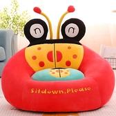 卡通沙發榻榻米兒童座椅毛絨玩具懶人換鞋凳禮物可拆洗【聚可愛】