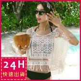 梨卡 - 鏤空比基尼罩衫外套-小清新寬鬆鉤花罩衫 蝙蝠袖鏤空流蘇罩衫外套C5027
