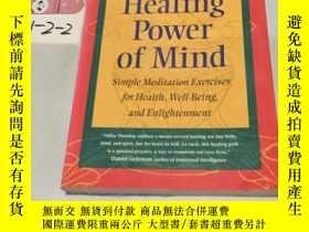 二手書博民逛書店英文原版:the罕見healing power of mindY