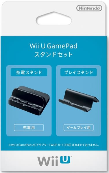 WiiU 控制器充電座組