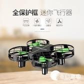 無人機-兒童耐摔迷你無人機微型玩具航模充電防撞遙控飛機小型四軸飛行器-奇幻樂園