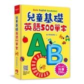兒童基礎英語500單字(掃描 QR code跟著英語老師說英語)