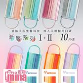 [7-11今日299免運] 漸層款 MIT雙鋼印 台灣製造 10入 醫用口罩 醫用成人平面 醫療 漸層 天心【F0538】