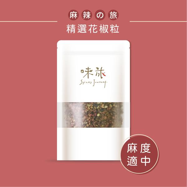 【味旅嚴選】 精選花椒粒 Sichuan Pepper 花椒系列 100g
