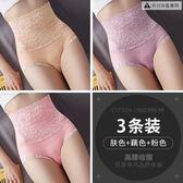 3條裝 高腰內褲女收腹純棉襠產后塑形提臀塑身薄款【時尚大衣櫥】