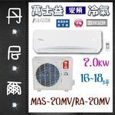 【萬士益冷氣】 《MAS-90MV+RA-90MV》9.0kw變頻冷暖一對一 16-18坪~能源效率1級
