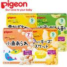 貝親 Pigeon 寶寶餅乾4種口味