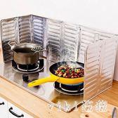 日本廚房煤氣灶臺擋油板炒菜防油濺擋板隔熱板耐高溫隔油防油擋板 qz7341【viki菈菈】