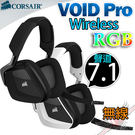 [ PC PARTY  ] 海盜船 Corsair  VOID PRO RGB Wireless 無線耳機