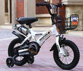 兒童自行車16寸小孩童車14寸寶寶2-3-6歲男女12-18-20寸單車HM 時尚潮流