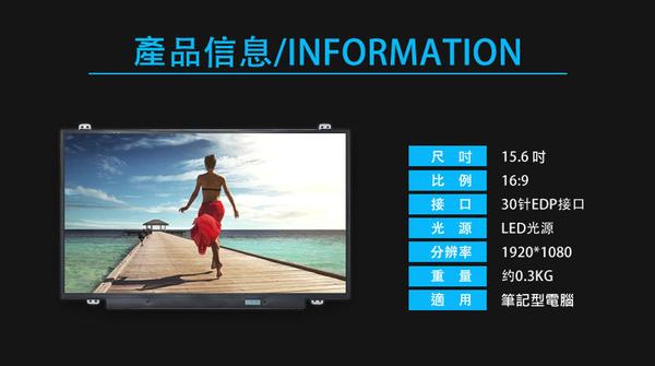 筆電 液晶面板 MSI 微星 PE62 GL62M GS63 GP62 15.6吋 IPS 螢幕 更換 維修