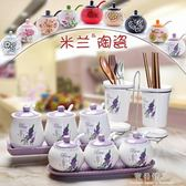 陶瓷調味料罐套裝 韓式調料盒組合裝鹽罐子家用調料廚房用品  完美情人精品館