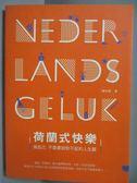 【書寶二手書T5/社會_NNU】荷蘭式快樂-做自己不需要說對不起的人生觀_陳宛萱
