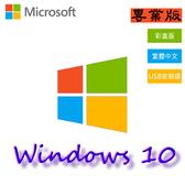 【免運費】微軟 Windows 10 P2 中文專業 彩盒版 / 內附安裝隨身碟 / Win 10 Pro P2 中文盒裝