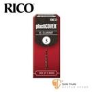 3號豎笛/黑管竹片►美國 RICO plastiCOVER   Bb Clarinet (5片/盒) 【黑竹片】
