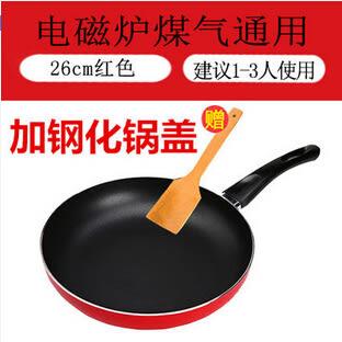 電磁爐通用煎蛋無油煙牛排不沾平底鍋鍋具DL13864『時尚玩家』