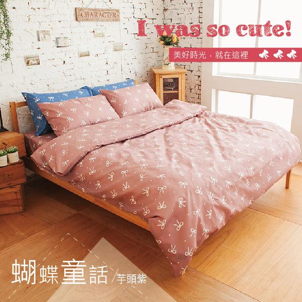 MiNiS 雙人6X7尺薄被套 台灣製 100%高級纖維棉 獨家販售 蝴蝶童話 MS001