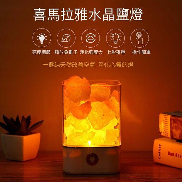 喜馬拉雅水晶鹽燈【BC0056】夜燈 氣氛燈 淨化 舒壓 療癒 風水