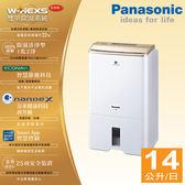 【新上市】Panasonic國際牌 14公升ECO NAVI智慧節能清淨除濕機 F-Y28EX
