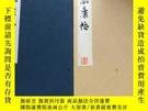 二手書博民逛書店N罕見瓊蕊廬帖Y439241 書藝界 出版1982