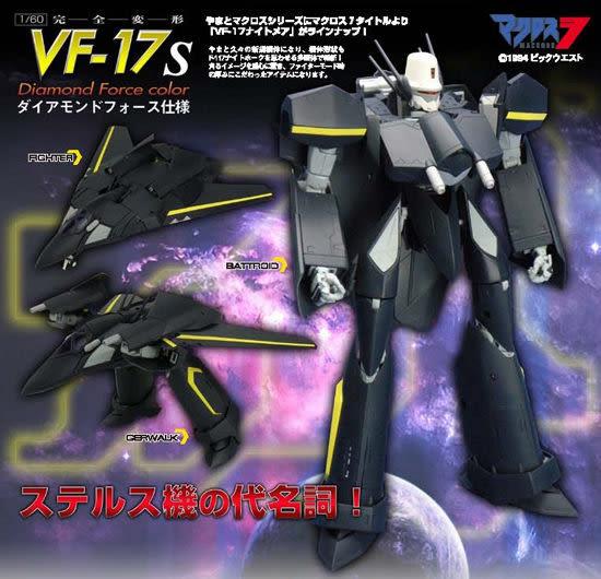 Poco+玩具部 全新 YAMATO 1/60 Macross 超時空要塞 VF-17S Diamond Force