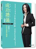 (二手書)職場.服務.社交.兩性:成功禮儀:你的品牌符號學(第二版)