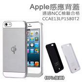 AHEAD 領導者 無線感應背蓋 通過NCC認證 Apple iPhone5 5S 8pin 接頭 Qi無線充電背蓋 接收背蓋