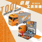 【瑪琍歐玩具】手提式豪華房車工具組/8024A