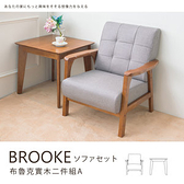 【dayneeds】布魯克實木沙發邊桌二件組A