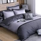 OLIVIA【BROADEN】5x6.2尺 標準雙人床包枕套三件組 100%精梳純棉 設計師原創系列 工業風格 台灣製