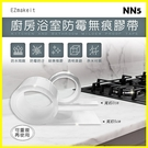 EZmakeit-NN5 汽車專用貼膜/廚房浴室防霉透明無痕膠帶 防水無殘膠 隔離油漬髒汙 重覆使用 汽車包膜