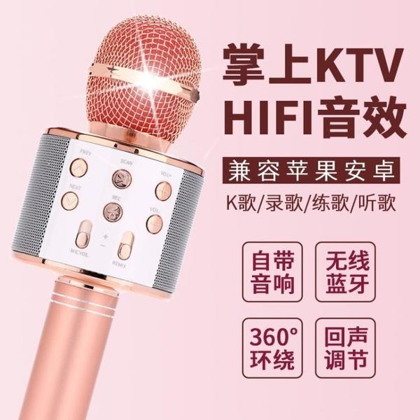 手機k歌麥克風K歌寶唱吧無線話筒掌上ktv直播藍芽話筒電容麥克風 【母親節禮物】