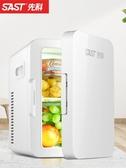 6L迷你車載家兩用冰箱家用寢室學生制冷單人宿舍小型冰箱YYJ   青山小鋪