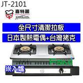 【fami】喜特麗 嵌入式瓦斯爐 JT 2101 雙口崁入爐 (不鏽鋼/琺瑯)