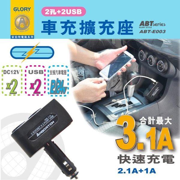 安伯特 車充擴充座(2孔+2USB)大電流3.1A快充 適用平板 手機 衛星導航 行車記錄器【DouMyGo汽車百貨】