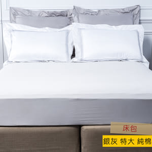 HOLA 托斯卡素色純棉床包 特大 銀灰