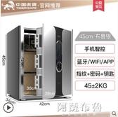 保險櫃 中國虎牌保險柜家用小型3c認證45cm 60cm 70cm 80cm指紋密碼保險箱 MKS阿薩布魯