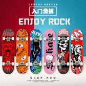 滑板車 滑板初學者兒童青少年雙翹板成人專業公路刷街男孩女生滑板車【小天使】