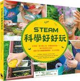 STEAM科學好好玩:史萊姆、襪子離心機、野餐墊相對論……隨手取得家中...