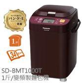 ❤家庭必備❤ Panasonic 國際牌 SD-BMT1000T 全自動 變頻 製麵包機