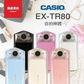 【限時特惠】CASIO 卡西歐 TR80 分期零利率 自拍神器 美顏相機 粉 白 藍 橘 保固18個月