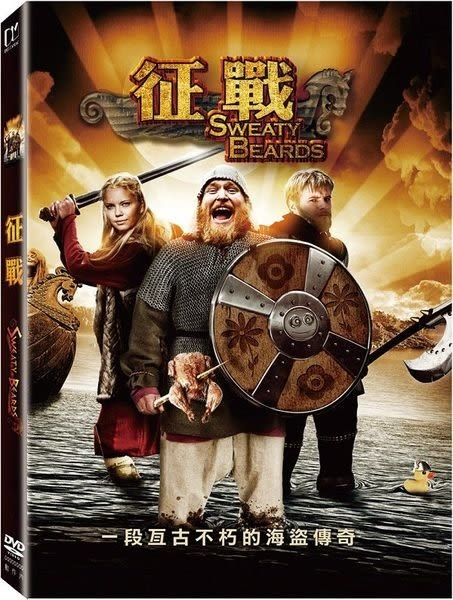 征戰 DVD (購潮8)