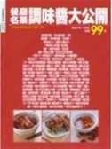 (二手書)餐廳名菜調味醬大公開